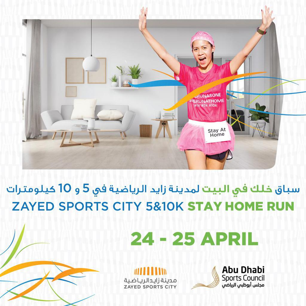 Zayed Sports City #StayAtHome Run gallery photo