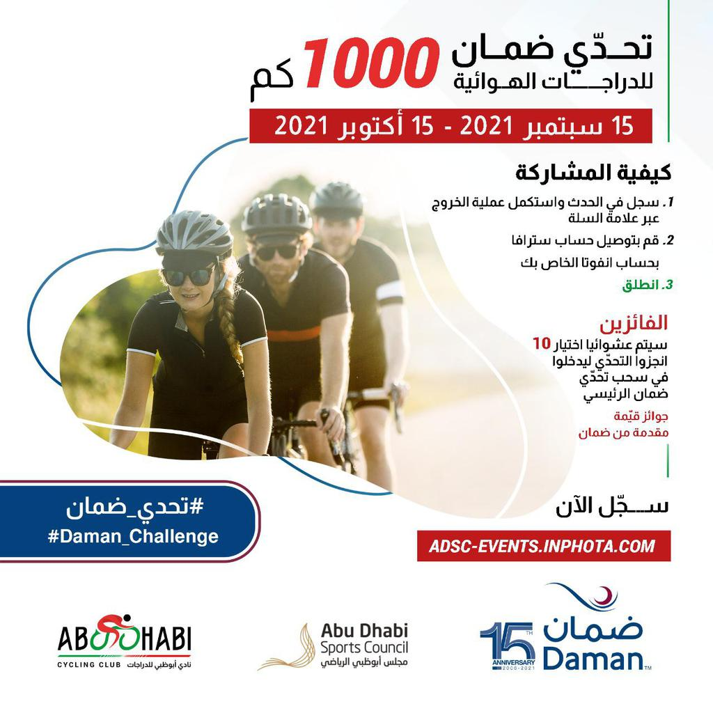 Daman Cycling Challenge gallery photo