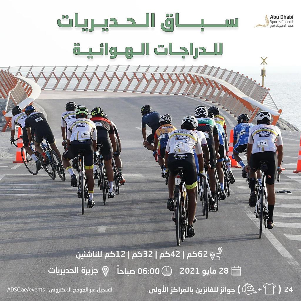 Al Hudayriyat Cycling Race gallery photo