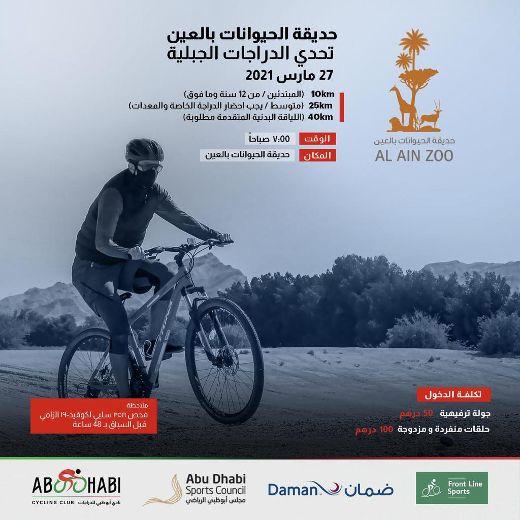 Al Ain Mountain Bike Challenge gallery photo